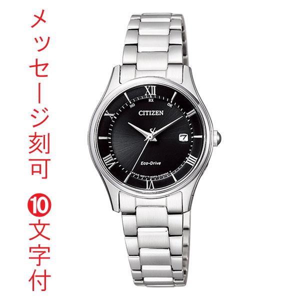 【メーカー延長保証】 名入れ 時計 刻印10文字付 シチズン ソーラー電波時計 ES0000-79E 女性用腕時計 レディースウオッチ CITIZEN 取り寄せ品