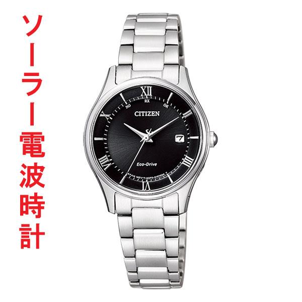 【メーカー延長保証】 シチズン ソーラー電波時計 ES0000-79E 女性用腕時計 レディースウオッチ CITIZEN 刻印対応、有料 取り寄せ品