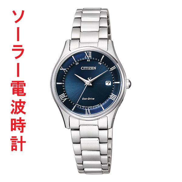 【メーカー延長保証】 シチズン ソーラー電波時計 ES0000-79L 女性用腕時計 レディースウオッチ CITIZEN 刻印対応、有料 取り寄せ品