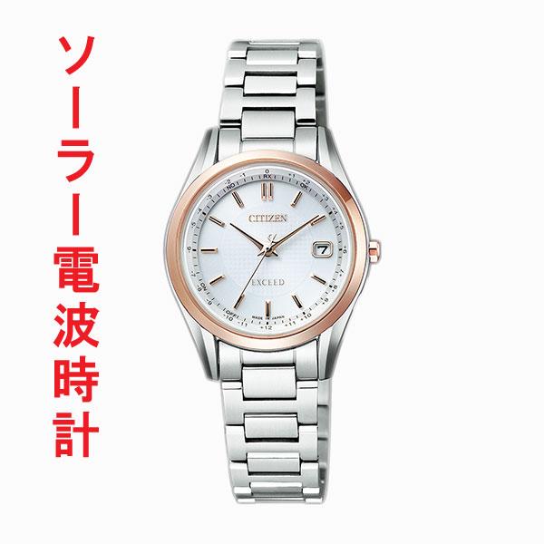 腕時計 レディース シチズン エクシード ソーラー電波時計 CITIZEN EXCEED ES9374-53A 【取り寄せ品】