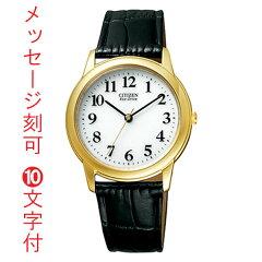 裏ブタ刻印15文字つき CITIZEN(シチズン)名入れ時計 メンズ ソーラー腕時計 FRB59-2262 父の日、退職、還暦祝いのプレゼントに 取り寄せ品 02P19Dec15