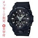 裏ブタ刻印10文字付き カシオ Gショック GA-700-1BJF CASIO G-SHOCK メンズ腕時計 アナデジ 国内正規品 【コンビニ受取対応商品】 …