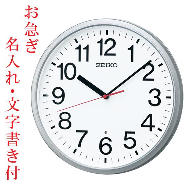 「15日16日限定ポイント5倍」お急ぎ便 名入れ 時計 文字書き代金込み 暗くなると秒針を止め 音がしない 壁掛け時計 KX230S 電波時計 掛時計 セイコー SEIKO