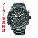 シチズンCITIZENエコ・ドライブソーラー電波時計プロマスターメンズ腕時計PROMASERJY8025-59E「取り寄せ品」「新製品」