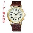 シチズン ソーラー電波腕時計 メンズ時計 レグノ KL3-021-30  ZAIKO 【コンビニ受取対応商品】