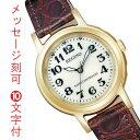 名入れ 腕時計 シチズン ソーラー電波時計 女性用腕時計 レグノ CITIZEN KL4-125-30 裏ブタ刻印文字15文字付 母の日 プレゼント 【コ…