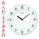 名入れ時計 文字入れ付き セイコー SEIKO ソーラー電波時計 壁掛け時計SF505W 取り寄せ品