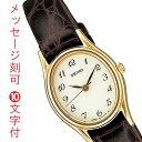 名入れ 時計 裏ブタ刻印15文字付き セイコー SSDA008 女性用 腕時計 革バンド SEIKO 母の日 還暦祝い 祖母 プレゼント 【コンビニ受取…
