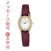 名入れ 腕時計 女性用 時計 SEIKO セイコー レディース SSDA006 刻印15文字付 母の日 祖母 還暦祝い 誕生日 結婚 退職 記念日 プレゼントに 【コンビニ受取対応商品】