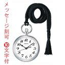 名入れ刻印10文字つき セイコー SEIKO 鉄道時計 懐中時計 提げ時計 ポケットウオッチ SVBR003 取り寄せ品