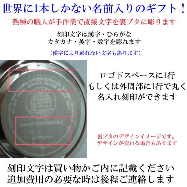 名入れ 腕時計 刻印10文字付 シチズン ソーラー電波時計 女性用 EC1144-51C クロスシー 婦人用 腕時計 CITIZEN XC 【取り寄せ品】