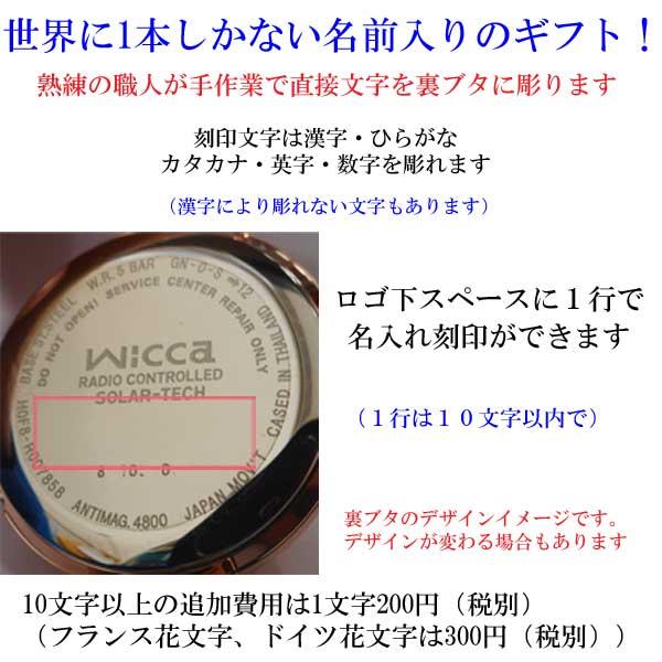 名入れ腕時計 刻印10文字付 シチズン ソーラー電波時計 ウィッカ KL0-669-15 女性用 腕時計 CITIZEN Wicca レディースウオッチ