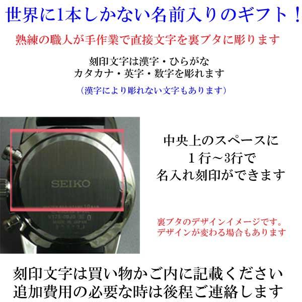 名入れ 腕時計 刻印10文字付 SEIKO SPIRIT 男性用 SBPJ023 セイコー クロノグラフ ソーラー メンズ 紺色系 取り寄せ品