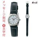 名入れ時計刻印15文字付日本製にこだわった腕時計和心わこころWA-001L-C女性用時計電池式ピアノレザー革バンド【コンビニ受取対応商品】532P19Apr16