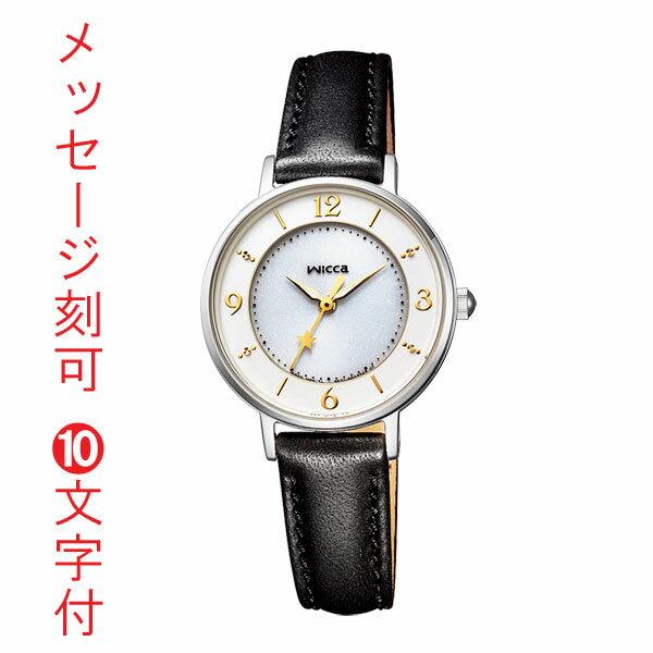 名入れ腕時計 刻印10文字付 シチズン ウイッカ KP3-465-10 ソーラー時計 女性用腕時計 wicca 取り寄せ品 代金引換不可