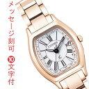 名入れ 腕時計 刻印10文字付 シチズン ソーラー電波時計 ES9354-51A クロスシー 女性用 腕時計 CITIZEN XC