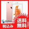 ◆お買得◆《SIMロック解除済》※判定△【新品未使用品】au版 iPhone 6s Plus 128GB[ローズゴールド]白ロム Apple 5.5インチ