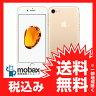 ◆お買得◆※〇判定 【新品未開封品(未使用)】 au版 iPhone 7 256GB [ゴールド] MNCT2J/A 白ロム Apple 4.7インチ