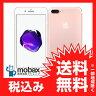 ◆お買得◆※△判定 【新品未使用】 SoftBank版 iPhone 7 Plus 32GB [ローズゴールド] MNRD2J/A 白ロム Apple 5.5インチ