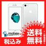 ◆お買得◆※△判定 【新品未開封品(未使用)】SoftBank版 iPhone 7 128GB[シルバー]MNCL2J/A 白ロム Apple 4.7インチ