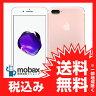 ◆お買得◆※△判定【新品未使用】 SoftBank版 iPhone 7 Plus 128GB [ローズゴールド] MN6J2J/A 白ロム Apple 5.5インチ