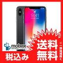 ◆クーポン配布中◆《国内版SIMフリー》【新品未開封品(未使用)】 iPhone X 256GB [スペースグレイ] MQC12J/A 白ロム Apple 5.8インチ