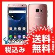 ◆お買得◆※〇判定 ※保証書未記入 【新品未使用】 au Galaxy S7 edge SCV33 [ピンクゴールド] 白ロム