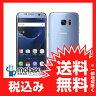 ◆お買得◆※〇判定 【新品未使用】 au Galaxy S7 edge SCV33 [ブルー コーラル] 白ロム