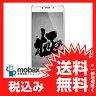 ◆お買得◆※袋破れ※《国内版SIMフリー》 【新品未開封品(未使用)】 FREETEL SAMURAI KIWAMI2 FTJ162B-Kiwami2 [メタルシルバー] 白ロム 極2 FTJ162B-Kiwami2-SL