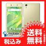 ◆お買得◆※〇判定 【新品未使用】SoftBank Xperia X Performance 502SO [ライムゴールド]白ロム