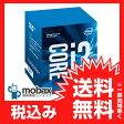 ◆お買得◆【新品未開封品(未使用)】Intel Core i3-7300 BOX (LGA1151) BX80677137300 4.00GHz 第7世代インテル※クーラー別売り
