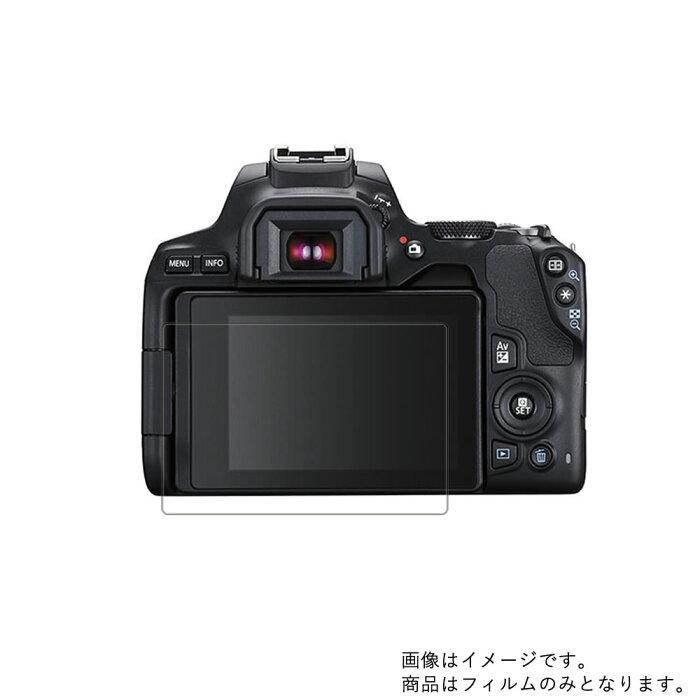 【送料無料】【2枚セット】Canon EOS Kiss X10 用 【高硬度9H クリアタイプ】液晶保護フィルム 傷に強い! ★ モバイルマスター_液晶シート 画面保護シート 画面フィルム デジタルカメラ CANON デジタルカメラ EOS