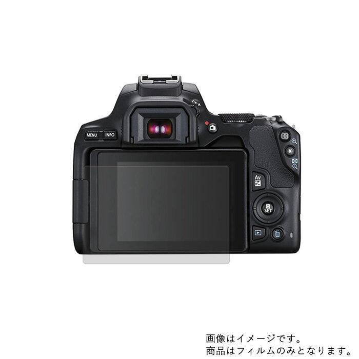 【送料無料】【2枚セット】Canon EOS Kiss X10 用 【目に優しいブルーライトカット グレータイプ】液晶保護フィルム ★ モバイルマスター_液晶シート 画面保護シート 画面フィルム デジタルカメラ CANON デジタルカメラ EOS ブルーライトカット(グレー)タイプ