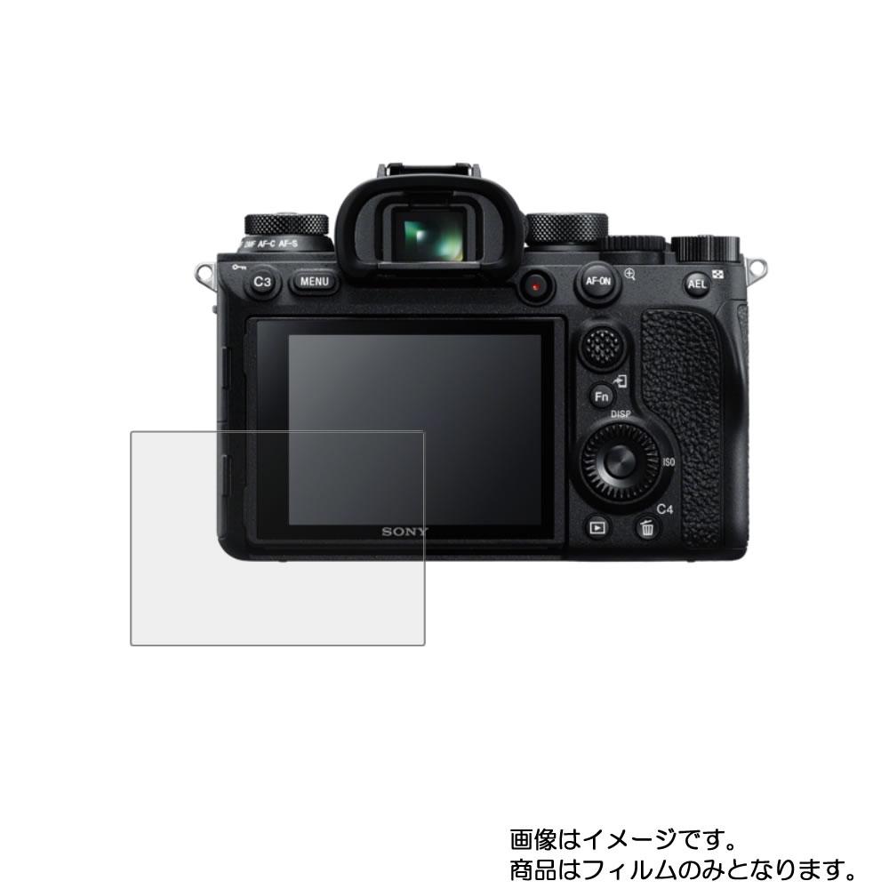 Sony α9 II 用 【目に優しいブルーライトカット グレータイプ】液晶保護フィルム ★
