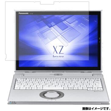 【目に優しいブルーライトカット グレータイプ】[10]液晶保護フィルムPanasonic Let's note XZ6 CF-XZ6 用 ★