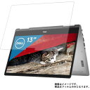 Dell Inspiron 13 7000 2 in 1 7373 2017年9月モデル 用 [N35] 【防指紋 クリアタイプ】 液晶保護フィルム ★