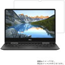 Dell Inspiron 13 7000 2in1 7386 2018年11月モデル 用 [N35] 【超撥水 すべすべタッチ 抗菌 クリアタイプ】液晶保護フィルム ★