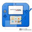 ゲーム機専 用 Nintendo 2DS 用 【清潔で目に優...