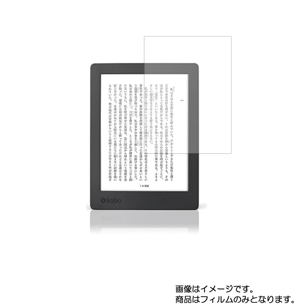 スマートフォン・携帯電話アクセサリー, 液晶保護フィルム kobo aura H2O Edition 2 N867-KJ-BK-S-EP