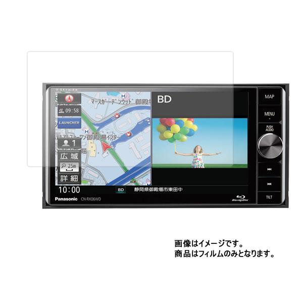 ストラーダ CN-RX06WD 用 [7] 【防指紋 クリアタイプ】液晶保護フィルム ★