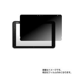 Fujitsu arrows Tab EH 2020年9月モデル 用 [10] 【4wayのぞき見防止 プライバシー保護】液晶保護フィルム ★ タブレット タブレットPC 液晶 画面 保護 フィルム シート 保護フィルム 保護シート