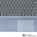 モバイルマスターで買える「【送料無料】Lenovo ideapad 120S 14インチ 2017年10月モデル 用 【マット 反射低減】 タッチパッド 専用保護フィルム ★ モバイルマスター_タッチパッドシート タッチパッド保護シート タッチパッドフィルム タッチパッド Lenovo マット(反射低減タイプ」の画像です。価格は1,180円になります。