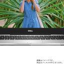 Dell Inspiron 13 7000 7380 2018年11月モデル 用 【防指紋 クリアタイプ】タッチパッド専用保護フィルム ★