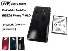 安心! 長持ち!Mugen Power Docomo Toshiba T-01D対応大型大容量バッテリー
