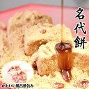 スイーツ 名代餅 10個入り 御菓子処 餅信 岐阜県 各務原 きなこ餅 ギフト お菓子 贈り物 その1