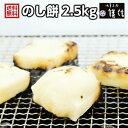 【送料込み】のし餅2.5kg 切れ目あり 杵つき 31年産 岐阜県丹生川地区 高級ブランド米 たかやま餅 超特撰米