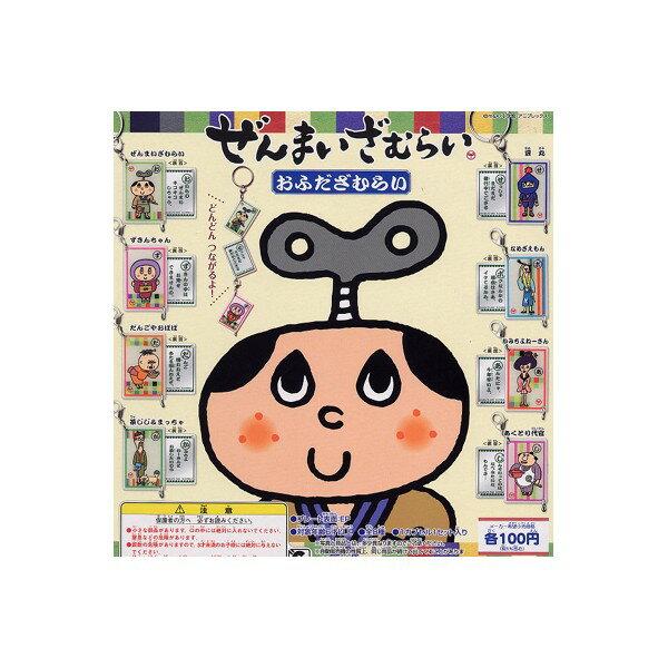 【期間限定】特価商品!ぜんまいざむらい おふだざむらい 全8種NHK Eテレバンダイガチャポン ガシャポン ガチャガチャ画像