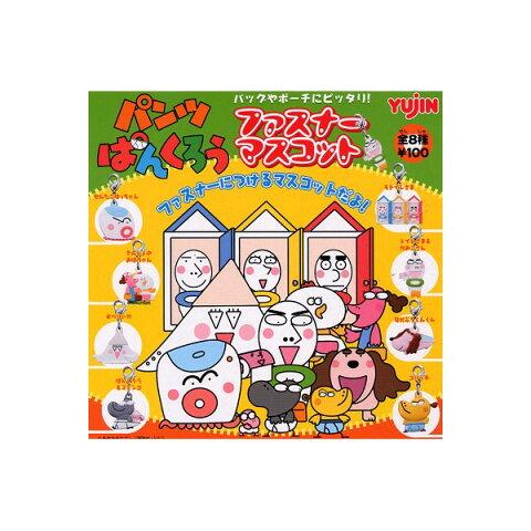 【期間限定】特価商品!パンツぱんくろうファスナーマスコット 全8種NHK Eテレユージンガチャポン ガシャポン ガチャガチャ