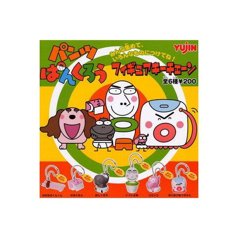 【期間限定】特価商品!パンツぱんくろうフィギュアキーチェーン 全6種NHK Eテレユージンガチャポン ガシャポン ガチャガチャ