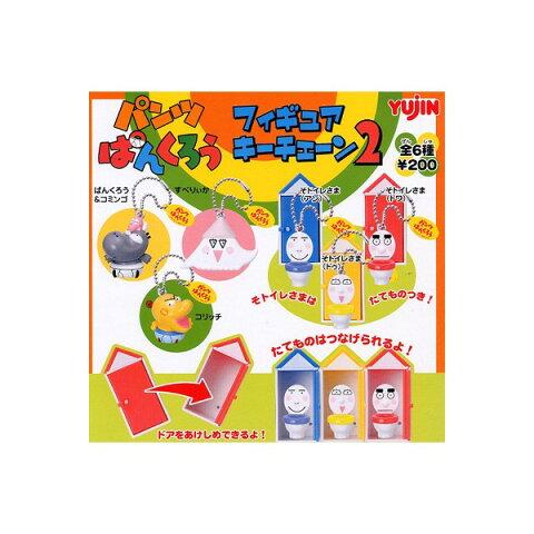 パンツぱんくろうフィギュアキーチェーン パート2全6種NHK Eテレユージンガチャポン ガシャポン ガチャガチャ